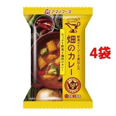 アマノフーズ 畑のカレー たっぷり野菜と鶏肉のカレー (1食入*4袋セット)