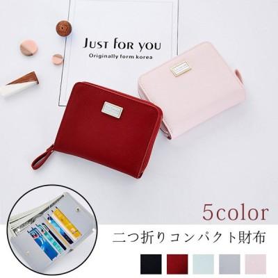 【SALE】二つ折り財布 レディース 財布 ラウンドファスナー ミニ財布 大容量 多収納 多機能 シンプル 小さめ かわいい サイフ 代引不可返品交換不可