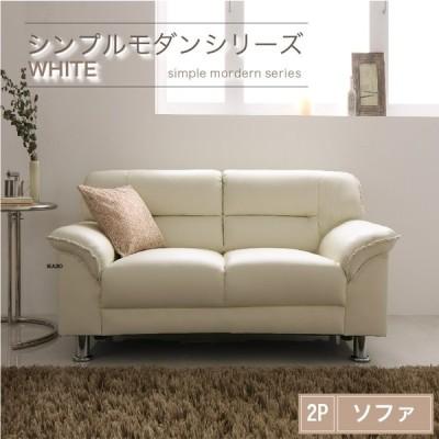 シンプル モダン ホワイト 白 ソファー ソファローソファー ソフトレザーロータイプ 2人掛け 二人掛け 3人掛け 三人掛け 合皮 合成皮革 高級感 2P 送料無料