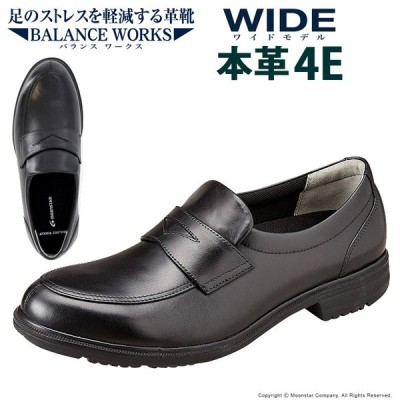 ムーンスター 本革 革靴 ローファー 4E 幅広 メンズ ビジネスシューズ BALANCE WORKS バランスワークス SPH4622 ブラック moonstar 抗菌