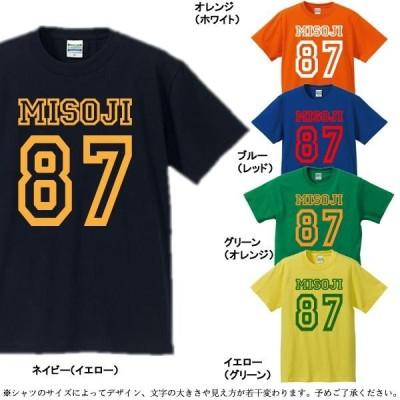 お祝いTシャツ/三十路Tシャツ/MISOJI 87/全5色/サイズS〜4L