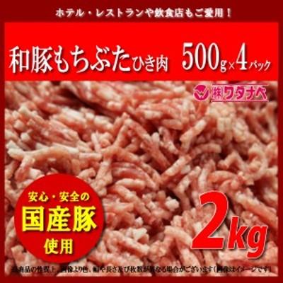 冷凍 国産豚ひき肉 500g×4パック 計2kg 和豚もちぶた使用 真空パック 餃子やハンバーグにも 豚ミンチ 挽き肉