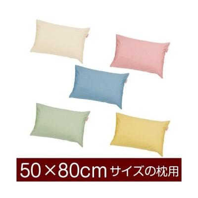 枕カバー 50×80cmの枕用封筒式 ハーモニー 無地