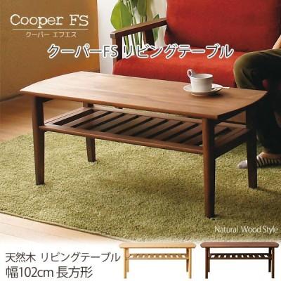 センターテーブル コーヒーテーブル クーパーFS リビングテーブル 自然木 アルダー 組立品 送料無料