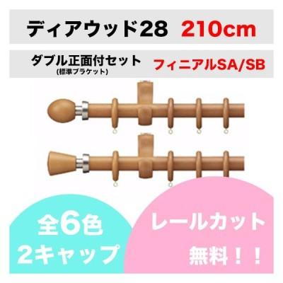 カーテンレール カット無料 タチカワ ディアウッド28 ダブル正面付け フィニアルSA/SB 標準ブラケット  (210cm)
