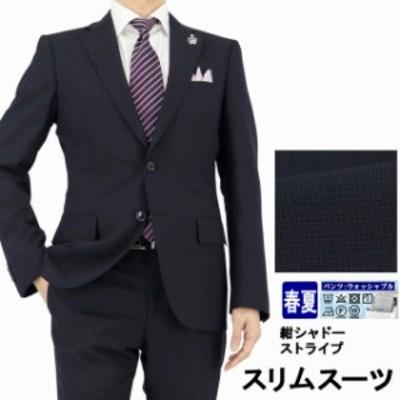 スリムスーツ メンズ ビジネス 紺 シャドー ストライプ 2ツボタン ナロー 春夏 ノータック 洗えるパンツ リクルート 卒業式 1NSC62-21