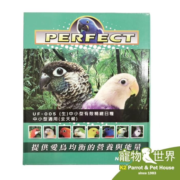 波飛 UF-005 (生)中小型鳥有殼精緻日糧(1.2kg) 飼料 鸚鵡《寵物鳥世界》PF004