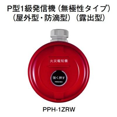 【HOCHIKI ホーチキ】P型1級発信機(無極性タイプ・屋外型・防滴型・露出型)[PPH-1ZRW]