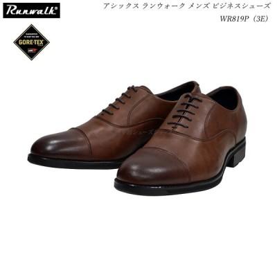 アシックス ランウォーク メンズ ビジネスシューズ 靴 WR819P WR-819P 3E コーヒー 内羽根ストレートチップ