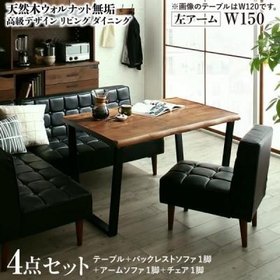 天然木ウォルナット無垢高級デザインリビングダイニング 4点セット テーブル+ソファ1脚+アームソファ1脚+チェア1脚 左アーム W150