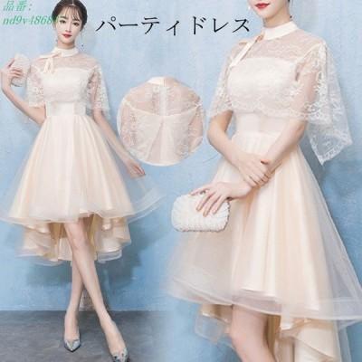 パーティードレス パーティドレス 結婚式 ウェディングドレス ミディアム丈 大きいサイズ お呼ばれ 袖あり フォーマル ワンピース レースワンピース