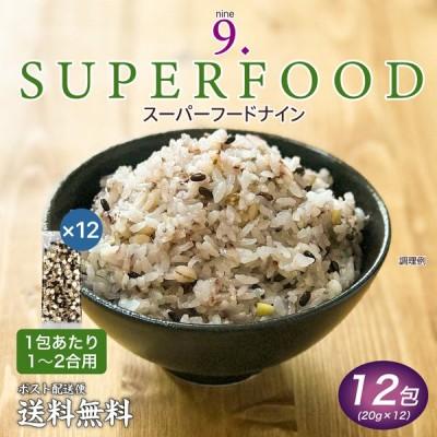 送料無料 SUPERFOOD9 スーパーフードナイン (20g×3包)×4袋 得トクセール ポイント消化 食品 お試し グルメ 送料無 雑穀米