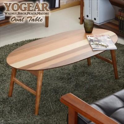オーバルテーブル 折りたたみ テーブル ウォールナット センターテーブル ローテーブル リビングテーブル 北欧