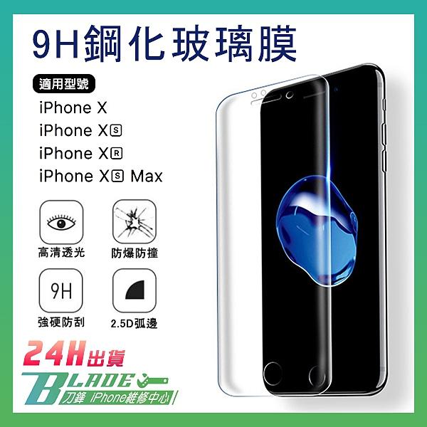 【刀鋒】9H鋼化玻璃膜 iPhone 螢幕保護貼 蘋果 鋼化膜 保護膜 防水防油