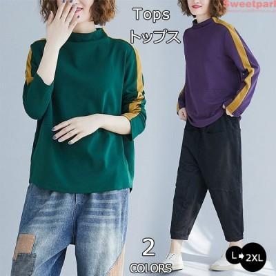 トップス レディース 春 長袖 Tシャツ ゆったり 大きいサイズ ハイネック プルオーバー ロングT カラー切り替え インナー