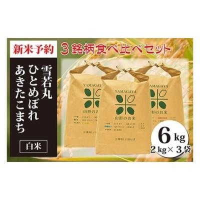 FY20-496 【令和3年産 新米先行予約】雪若丸☆ひとめぼれ☆あきたこまち白米食べ比べ計6kg