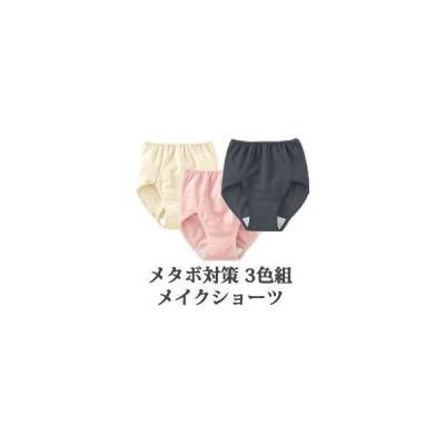 【在庫有】軽失禁ショーツ レディース メタボ対策メイクショーツ 3色組