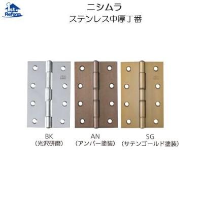 リフォーム用品 金物 ドアの金物 丁番:ニシムラ ステン中厚丁番No.4520 長さ51mm
