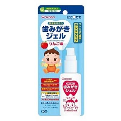 【和光堂】にこピカ 歯みがきジェル りんご味 ポンプタイプ 50g  <1歳6か月頃から>