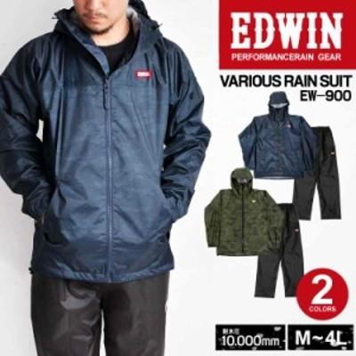 レインウェア 上下 EDWIN エドウィン レインスーツ メンズ レディース おしゃれ かっこいい 防水 軽量 上下セット 通勤 通学 カッパ レイ