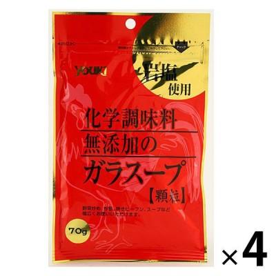 鶏がらスープの素 化学調味料無添加のガラスープ(袋) 70g 4袋 ユウキ食品