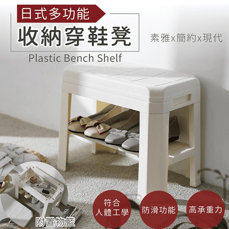 【家適帝】日式多功能收納穿鞋凳(椅子/鞋凳/椅凳/穿鞋椅)
