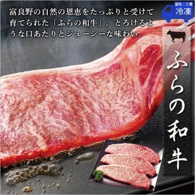 たにぐち精肉店 ふらの和牛 ももステーキ用 390g ギフト 贈り物 贈答 プチギフト 肉 牛肉 ステーキ 詰め合わせ 人気 北海道 お土産 お取り寄せグルメ