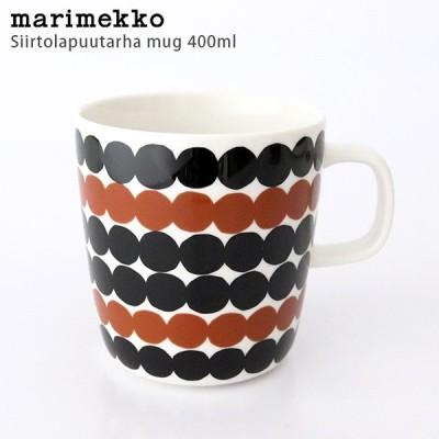 マグカップ マリメッコ Siirtolapuutarha シイルトラプータルハ ドット柄 マグ 400ml ホワイト×ブラウン×ブラック