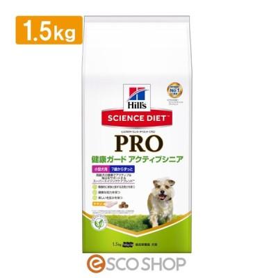 サイエンスダイエットプロ PRO 小型犬用 健康ガード アクティブシニア 7歳からずっと 1.5kg Hills ヒルズ ドッグフード シニア犬 高齢犬