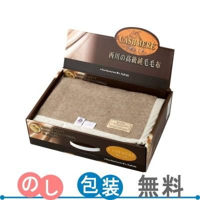 西川 カシミヤ毛布(毛羽部分) (日本製) 2049-71634 ギフト包装・のし紙無料 (A3)