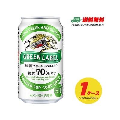ビール類・発泡酒 キリン 淡麗 グリーンラベル 350ml×24缶(1ケース)地域限定送料無料