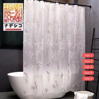 シャワーカーテン 厚手 防水防カビ 風呂カーテン バスカーテン カーテンリング付属  洗面所 浴室 ユニットバス 目かくし 間仕切り 北欧 ホテル仕様 取付簡単