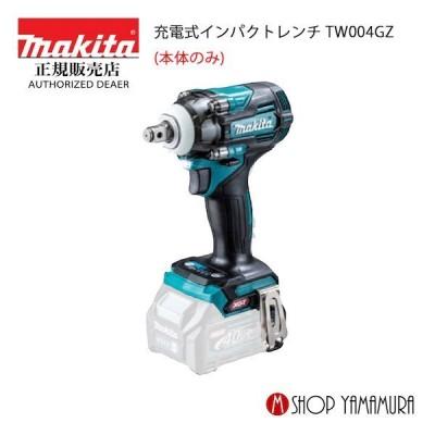 【正規店】マキタ makita 40V 充電式インパクトレンチ  TW004GZ  本体のみ(バッテリ・充電器別売)
