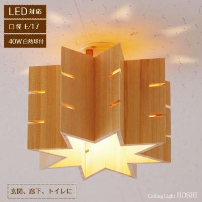 照明器具 シーリングライト 小型 星 玄関 木製 北欧風 Flames HOSHI フレイムスホシ dc-092 1灯