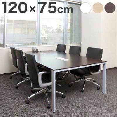 ミーティングテーブル 120×75cm シルバー脚 会議用テーブル 会議テーブル 会議机 会議デスク テーブル 打ち合わせ 商談(代引不可)【送料