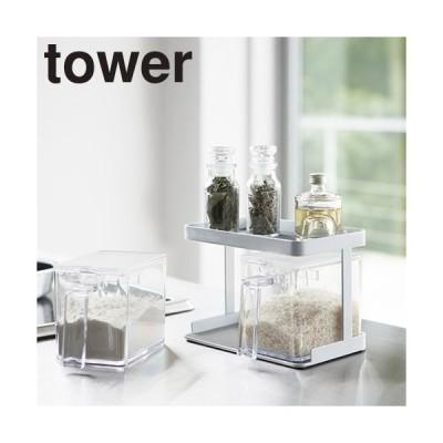 山崎実業 調味料ストッカー&ラック タワー 2個セット 3341、3342