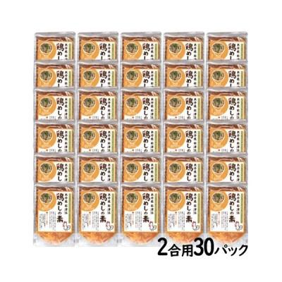 鶏めしの素 米2合用 30パック 出来上がったご飯に混ぜるだけ 国産 送料無料セール