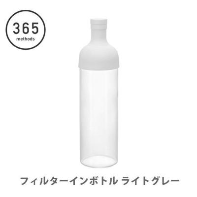 フィルターインボトル ライトグレー 750ml FIB-75-365LG-YY 365 methods サンロクゴ メソッド