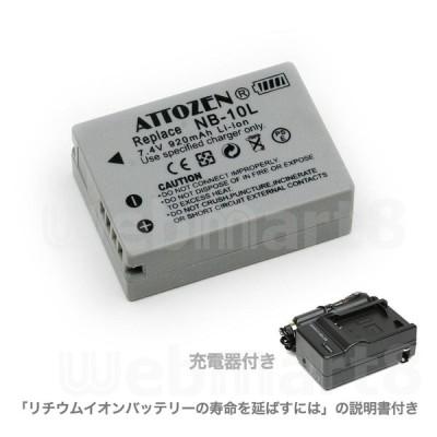 キヤノン NB-10L 互換バッテリー 充電器付き