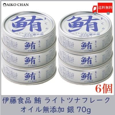 伊藤食品 鮪 ライトツナフレーク オイル無添加 銀 70g×6個 送料無料