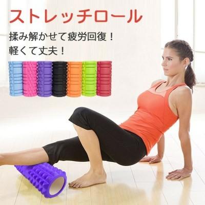 フォームローラー ストレッチローラー ヨガポール マッサージ 改善 ヨガローラー 筋膜リリース 体幹 ダイエット 器具 首 肩こり 背中 腰 体幹 筋肉 ほぐす