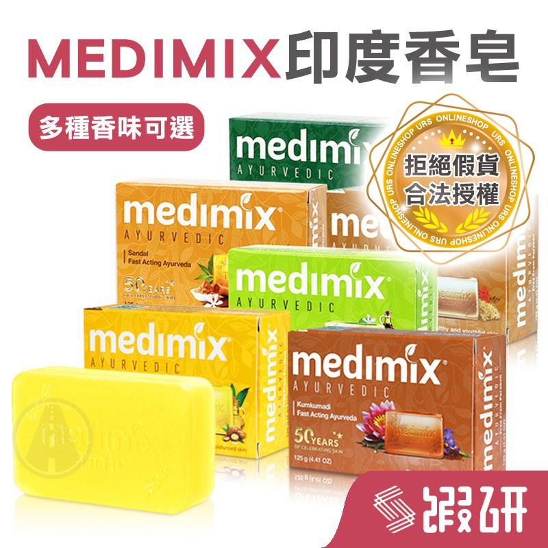 MEDIMIX 香皂 肥皂 美妝皂 皂 印度皂 現貨 台灣公司附發票 居家 生活 印度香皂 馬賽皂 美肌皂 URS