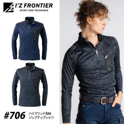 I'Z FRONTIER アイズフロンティア 706 ハイブリッド長袖ジップアップシャツ 作業着 作業服 メーカー在庫・お取り寄せ品