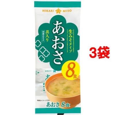 ひかり味噌 即席生みそ汁 あおさ (8食入*3袋セット)