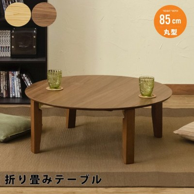 テーブル ちゃぶ台 円形 座卓 折りたたみ 丸型テーブル センターテーブル 幅85cm 木製 折脚テーブル 完成品 ナチュラル シンプル完成品