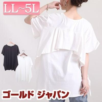 【ゴールドジャパン(大きいサイズ)】 大きいサイズ レディース ビッグサイズ バックフリルデザインTシャツ レディース ホワイト 4L GOLD JAPAN