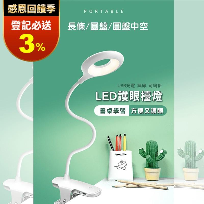 可彎折LED護眼學習檯燈(長條款/圓盤款/圓盤中空款)