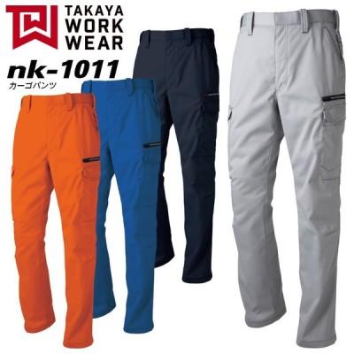 タカヤ商事 カーゴパンツ nk-1011 ユニフォーム WORK VOICE パンツ NK-1000シリーズ 作業服 作業着 【秋冬】【70-100】 ズボン