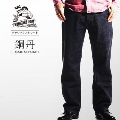 裾直し無料 桃太郎ジーンズ MOMOTARO JEANS メンズ 銅丹 ジッパーフライ 岡山 日本製 デニム 銅丹特濃クラシックストレート G019-MZ