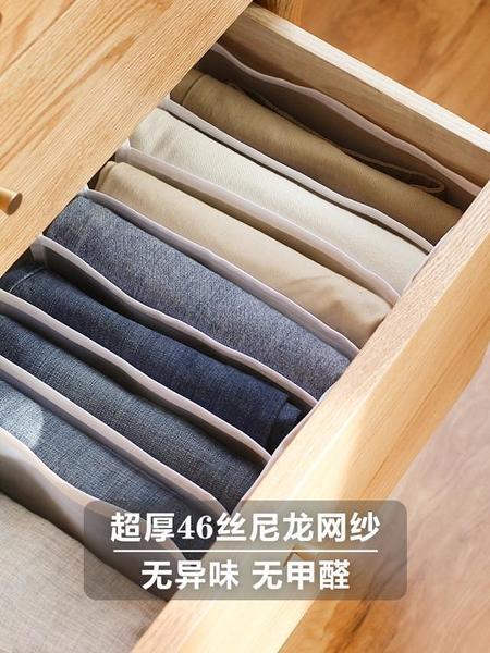 牛仔褲分格整理箱衣柜裝衣服抽屜衣物分隔盒袋褲子收納神器可水洗 ATF 極有家